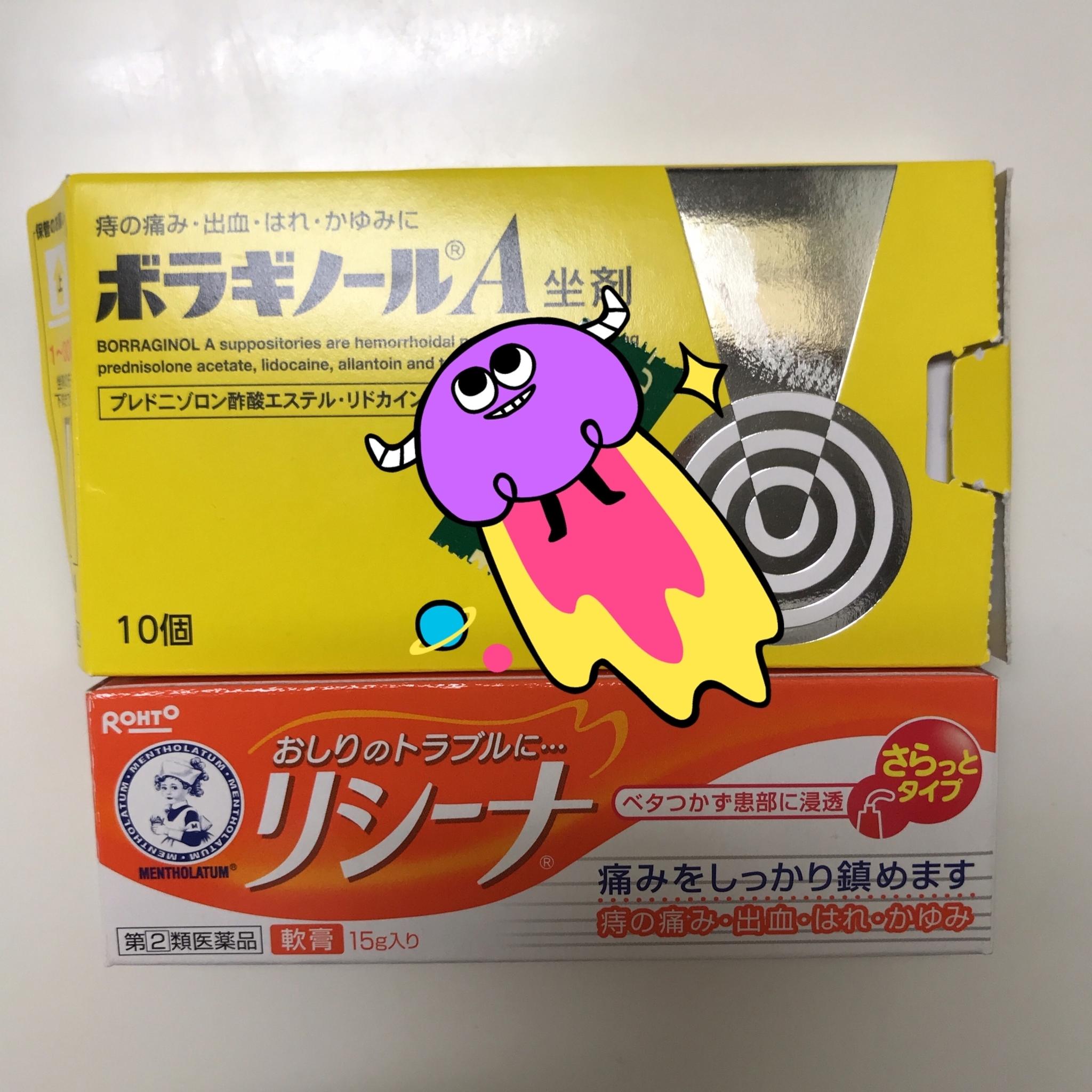 軟膏 ヘモポリゾン